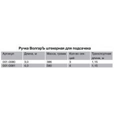 """Ручка к подсачеку штекерная """"Волгаръ"""" 3.0м (3 секции) 001-0080"""